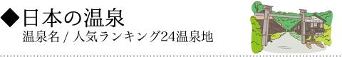 ●日本の温泉